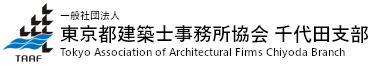 一般社団法人 東京都建築士事務所協会 千代田支部
